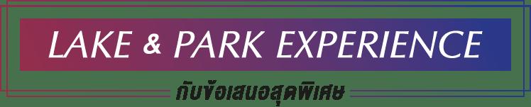 Lake & Park Experience กับข้อเสนอสุดพิเศษ