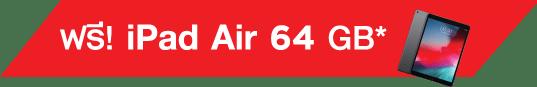 ฟรี! iPad Air 64 GB*