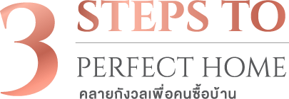 3 Steps To Perfect Home